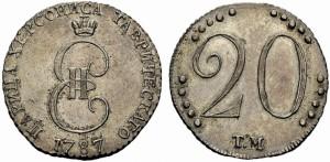 20 копеек 1787 года -