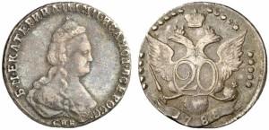 20 копеек 1788 года