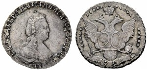 20 копеек 1792 года -