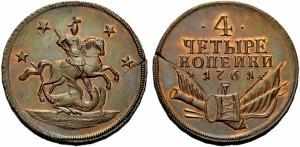 4 копейки  1762 года -
