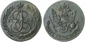 5 копеек 1785 года -