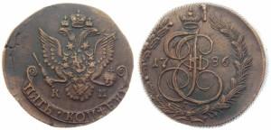 5 копеек 1786 года -