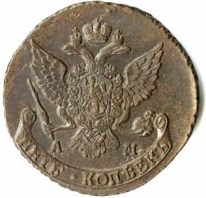 5 копеек 1789 года -