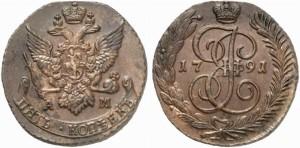 5 копеек 1791 года -