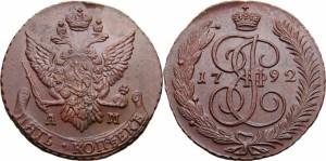 5 копеек 1792 года -