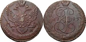 5 копеек 1793 года -