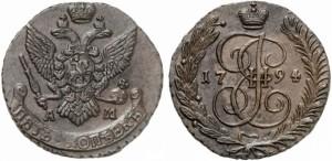 5 копеек 1794 года -