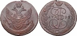 5 копеек 1795 года -