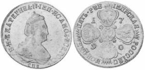 5 рублей 1790 года -