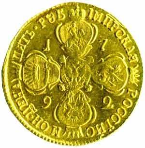 5 рублей 1792 года