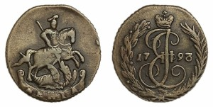Денга 1793 года -