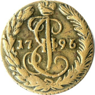 Денга 1796 года