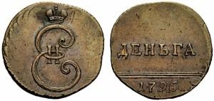 Деньга 1796 года -