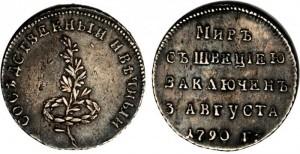 Жетон 1790 года -