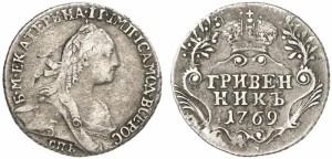 Гривенник 1769 года