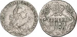 Гривенник 1770 года