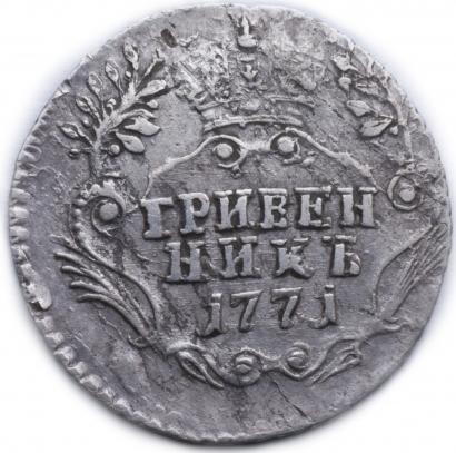 Гривенник 1771 года