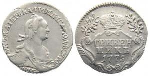 Гривенник 1775 года -