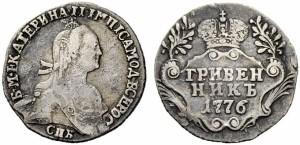 Гривенник 1776 года -