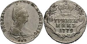 Гривенник 1778 года -