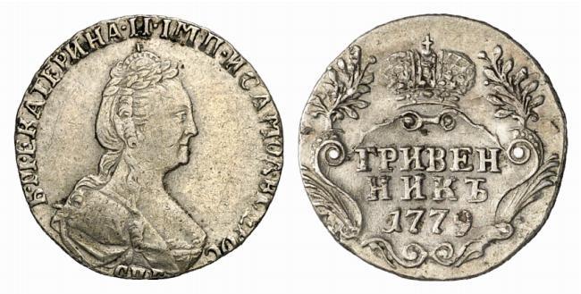 Гривенник 1779 года цена 1 доллар 2009 года цена бумажный