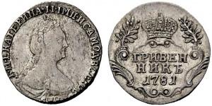 Гривенник  1781 года -
