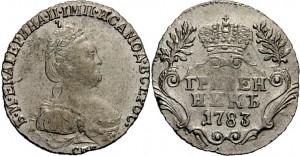 Гривенник 1783 года -