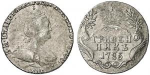 Гривенник 1785 года -