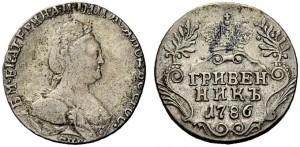 Гривенник 1786 года -