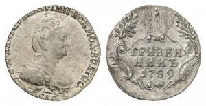 Гривенник 1789 года -