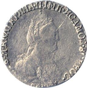 Гривенник 1792 года -
