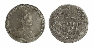 Гривенник 1793 года -