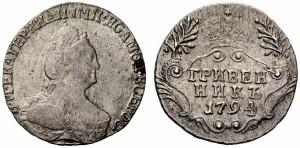 Гривенник 1794 года