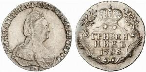 Гривенник 1795 года -