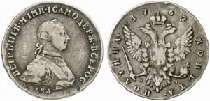 Полтина 1762 года - ММД ДМ