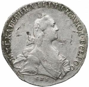 Полтина  1767 года -