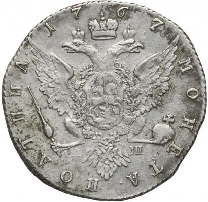 Полтина  1767 года