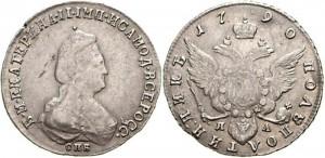 Полуполтинник 1790 года