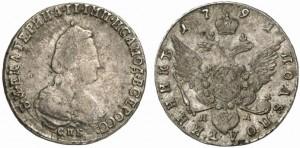 Полуполтинник 1791 года -