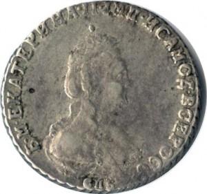 Полуполтинник 1792 года -