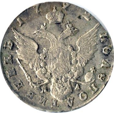 Полуполтинник 1792 года