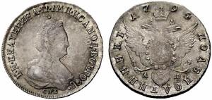 Полуполтинник 1794 года -