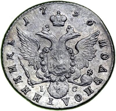 Полуполтинник 1796 года
