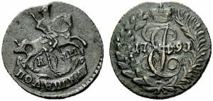 Полушка 1791 года