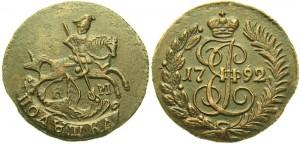 Полушка 1792 года -