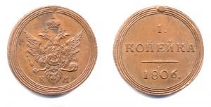 1 копейка 1806 года - НОВОДЕЛ.