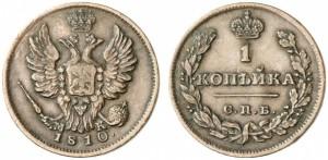 1 копейка 1810 года -
