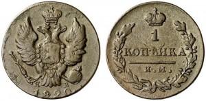 1 копейка 1820 года