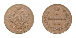1 копейка 1821 года