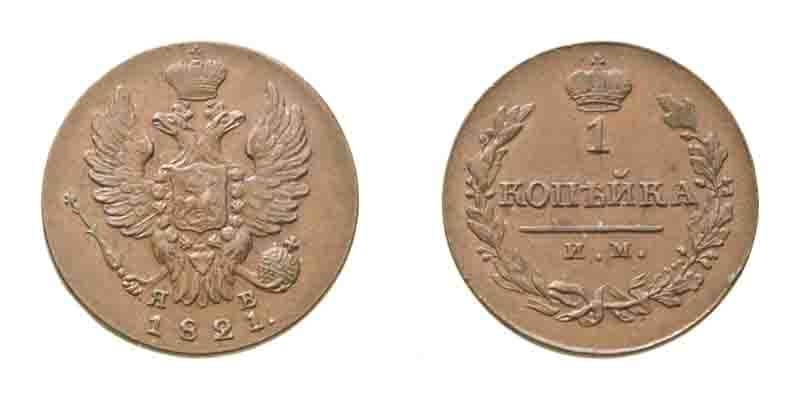 Копейка 1821 года цена монеты россии стоимость 1998